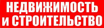 Логотип газеты объявлений «Недвижимость и строительство»
